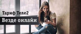 Девушка у окна с мобильным