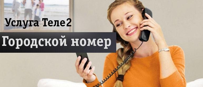 Говорит по домашнему телефону