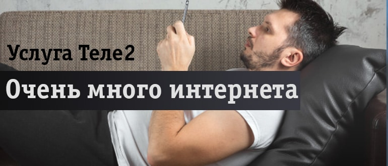 Лежит на диване с телефоном
