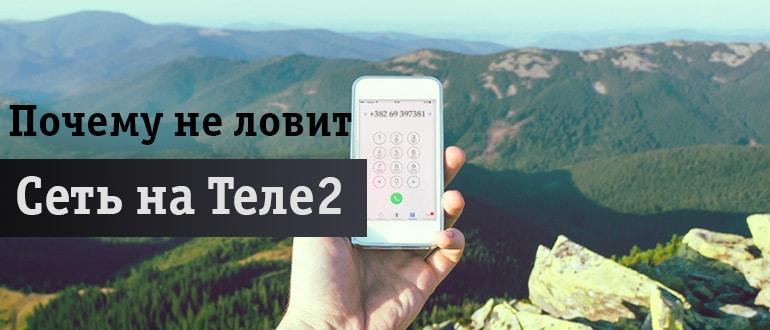 С телефоном в горах
