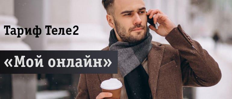 Со стаканом кофе и телефоном