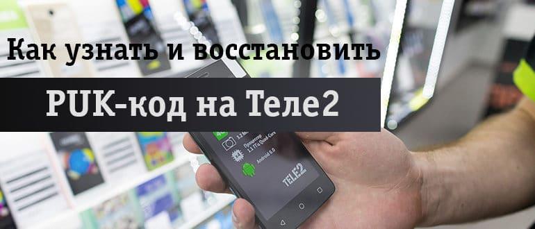 Телефон с обозначениями