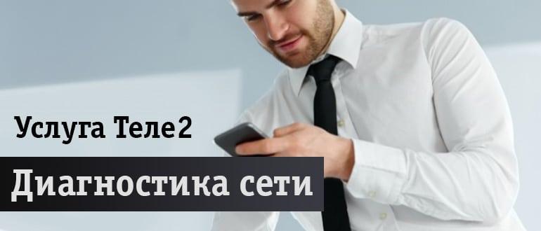 В белой рубащке с черным мобильным