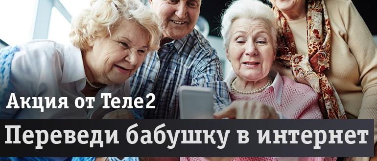 Бабушки и дедушка