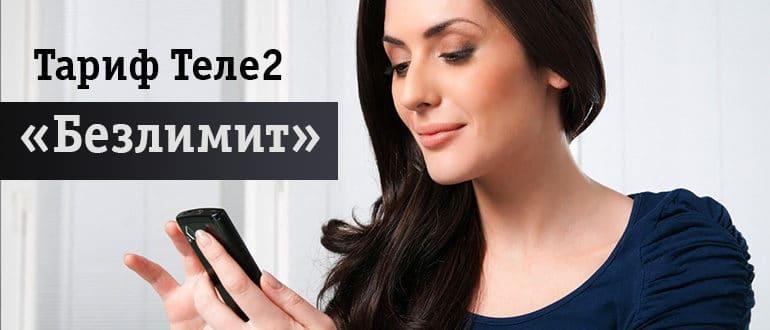 Брюнетка с черным смартфоном