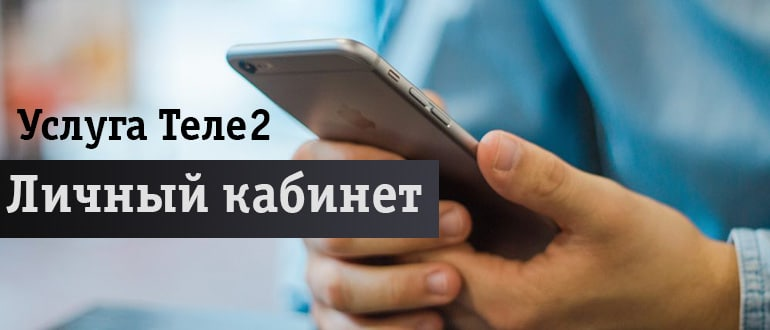 Теле2 Личный кабинет: вход по номеру телефона без пароля и