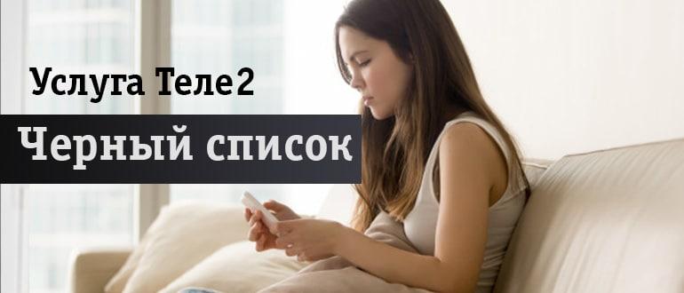 Девушка на диване с телефоном