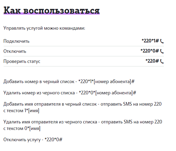Инструкция для пользователей