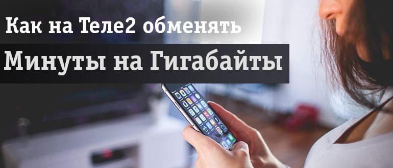 Ищет приложение в мобильном