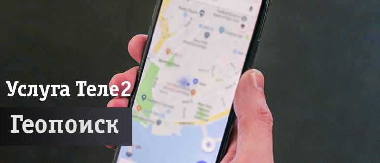 Карта в смартфоне