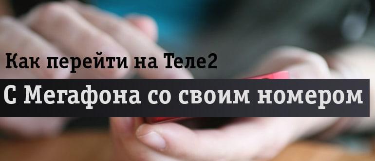 Мобильный с красным чехлом
