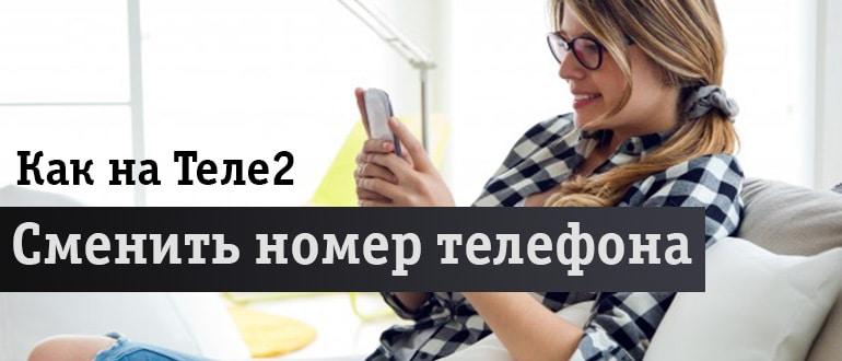 На диване со смартфоном