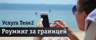 На пляже сидит в телефоне