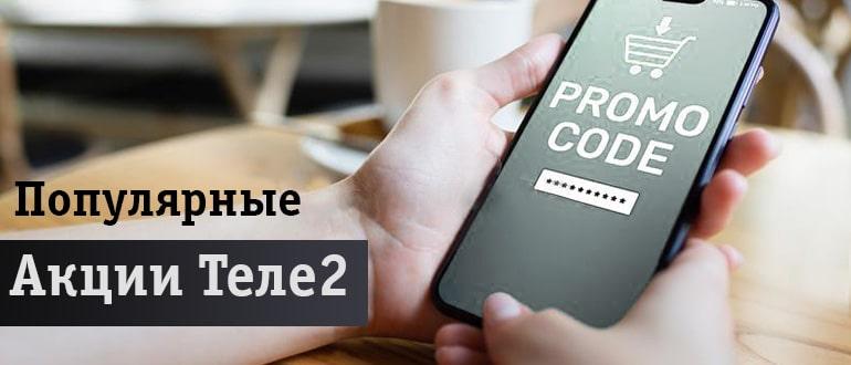 Надпись на экране мобильного