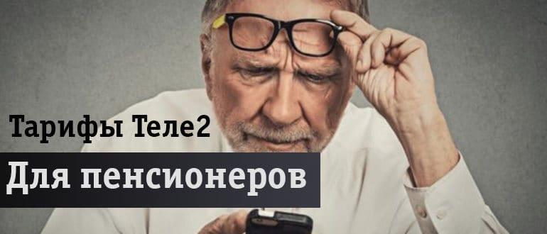 Пожилой мужчина держит очки и телефон