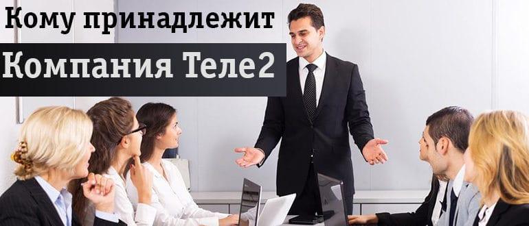 Руководство за столом