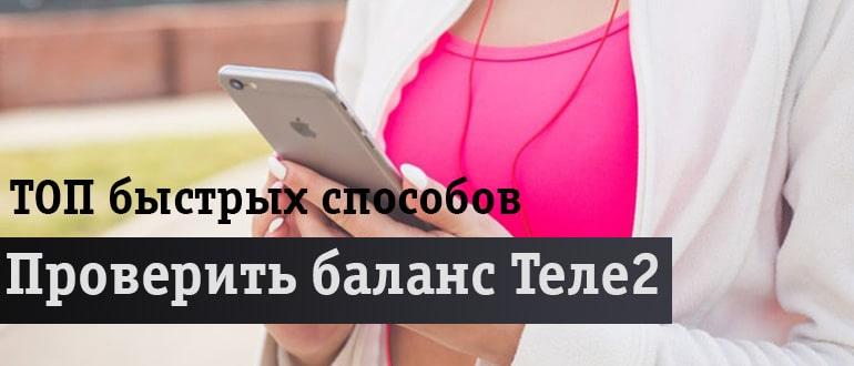 Серый Айфон в руках девушки