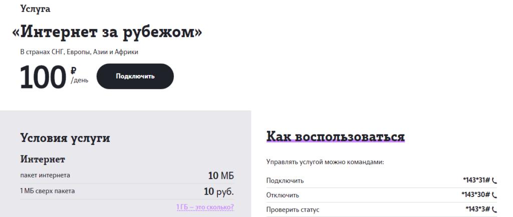 Сеть вне России