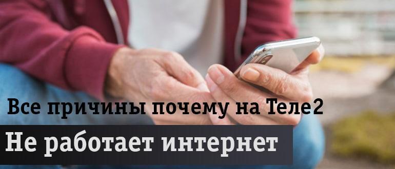Сидит с телефоном в руках