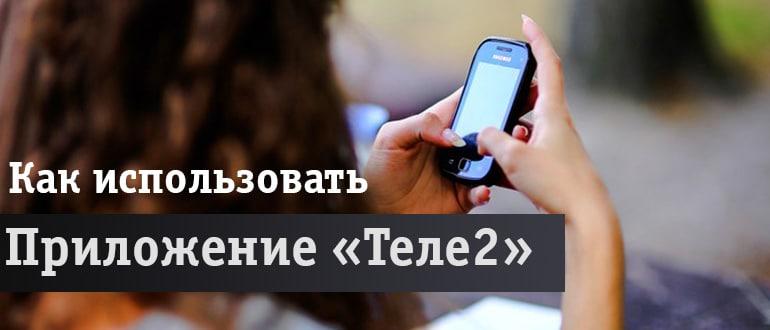 Сидит в смартфоне