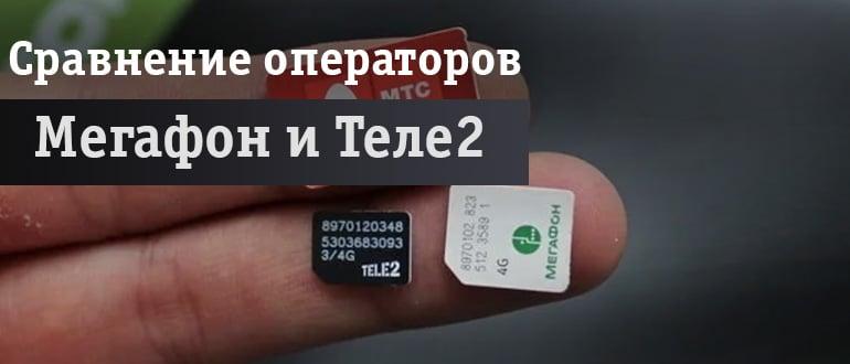 Сим-карты на пальцах