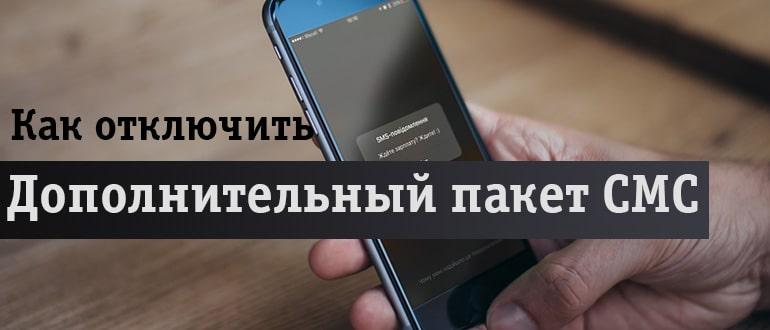 Текст на экране мобильного