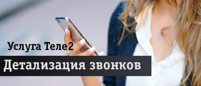 Телефон в руках женщины