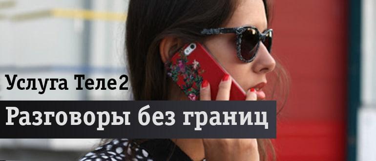 В черных очках и смартфоном