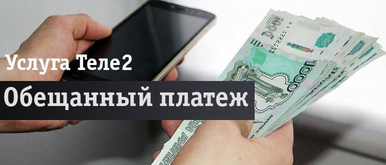 В руках деньги с телефоном