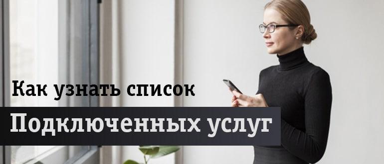 Женщина у окна с телефоном
