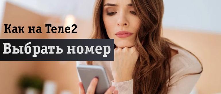 Задумчивая девушка с мобильником