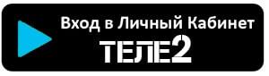 vhod-v-LK-tele2